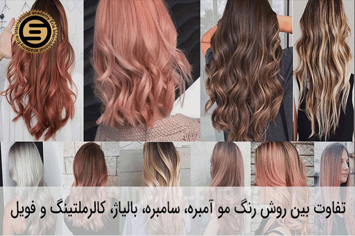 فرق بین روش رنگ مو آمبره،سامبره، بالیاژ، کالرملتینگ و فویل چیست؟